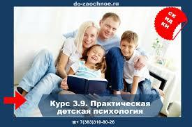 Специальная детская психология
